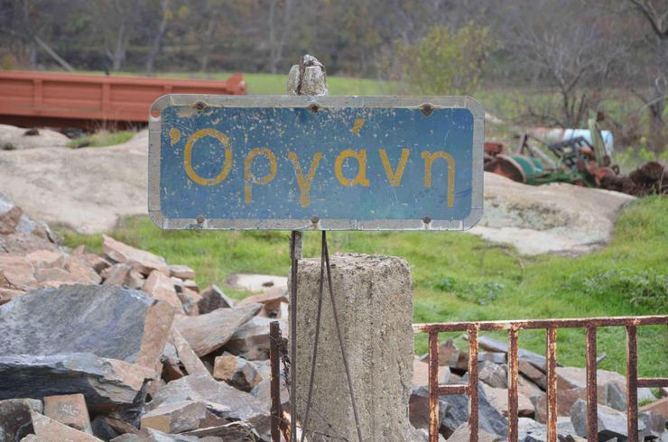 Il paese più povero della Grecia