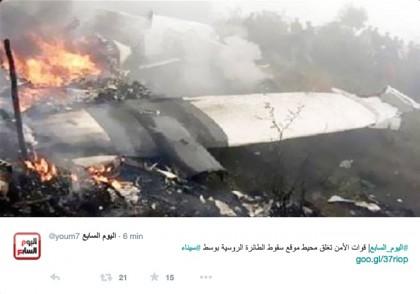 aereo precipitato sharm-el-sheikh