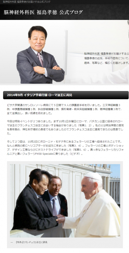 papa francesco tumore cervello medico giapponese