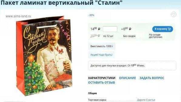 sacchetti natalizi Stalin